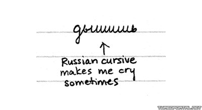Слово «дышишь» — Russian cursive makes me cry sometimes