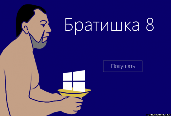 Братишка 8 - Пахом и Windows 8